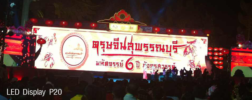 chinese_suphanburi2014